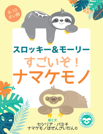 sloth booklet japanese